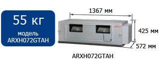 ARXH072GTAH